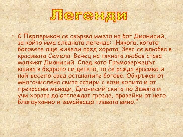 """<ul><li>С Перперикон се свързва името на бог Дионисий, за който има следната легенда: """"Някога, когато боговете още живели ..."""
