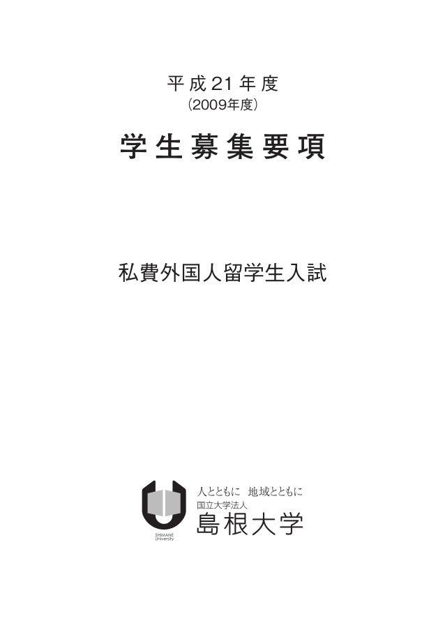 (2009年度) 平 成 21 年 度 学 生 募 集 要 項 私費外国人留学生入試