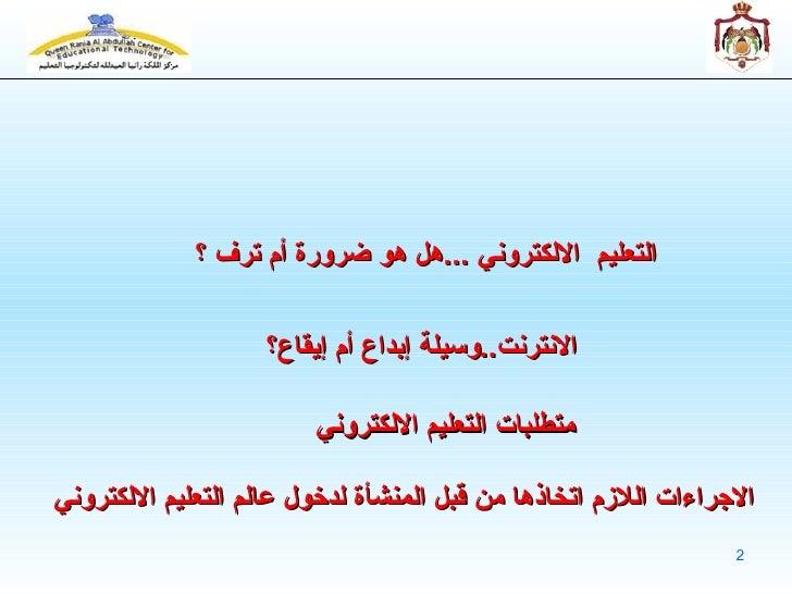 التعليم الالكتروني في الاردن Slide 2