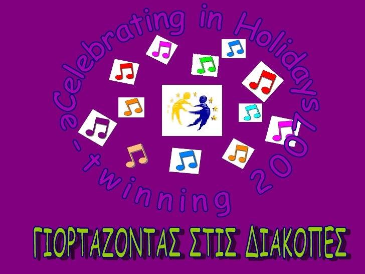 ΓΙΟΡΤΑΖΟΝΤΑΣ ΣΤΙΣ ΔΙΑΚΟΠΕΣ Celebrating in Holidays e-twinning 2007
