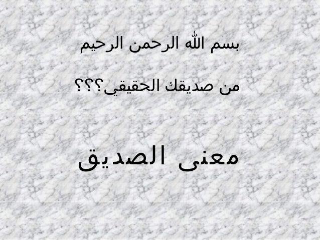 الرحيم الرحمن ا بسم الحقيقي؟؟؟ صديقك من الصديق معنى