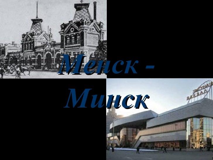 Менск - Минск
