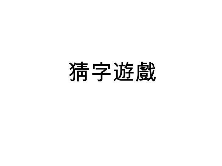 猜字遊戲 (design a fun game for children to learn Chinese) Slide 1