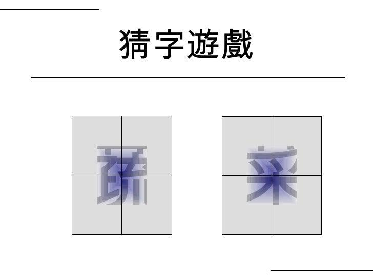 猜字遊戲 (design a fun game for children to learn Chinese) Slide 2