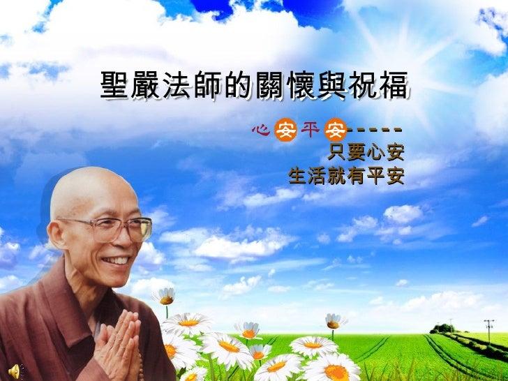 ----- 只要心安 生活就有平安 聖嚴法師的關懷與祝福