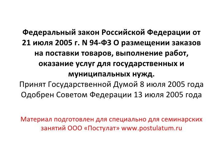 Федеральный закон Российской Федерации от 21 июля 2005 г. N 94-ФЗ О размещении заказов на поставки товаров, выполнение раб...