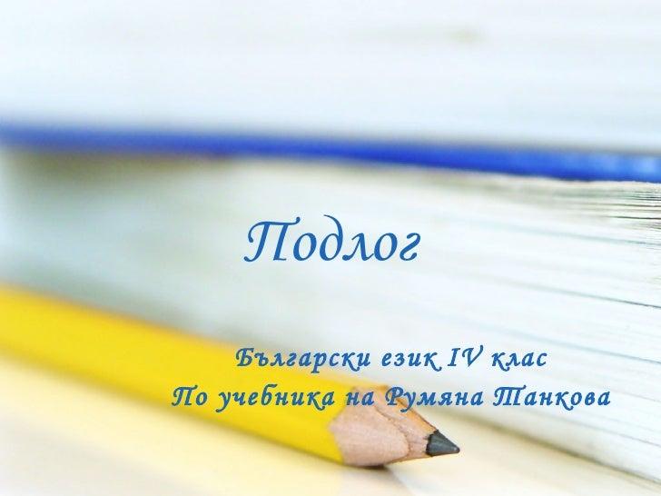 Подлог Български език ІV клас По учебника на Румяна Танкова