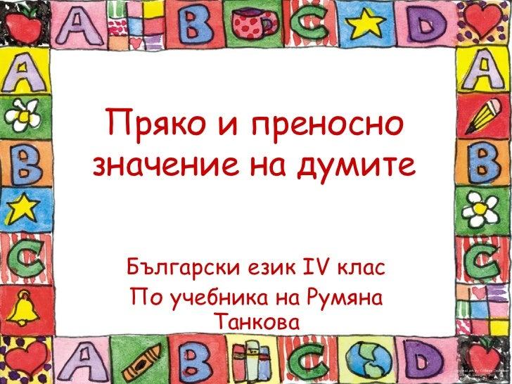 Пряко и преносно значение на думите Български език ІV клас По учебника на Румяна Танкова