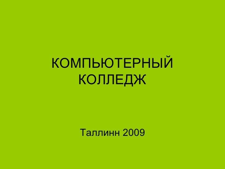 КОМПЬЮТЕРНЫЙ КОЛЛЕДЖ Таллинн 2009