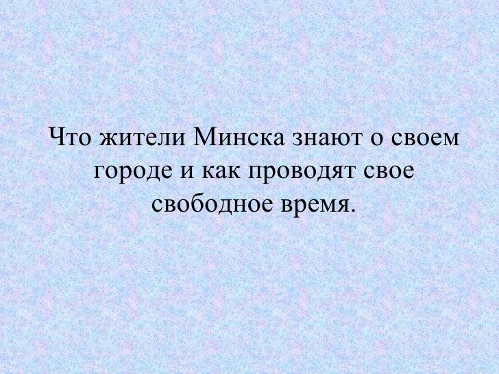 Что жители Минска знают о своем городе и как проводят свое свободное время.