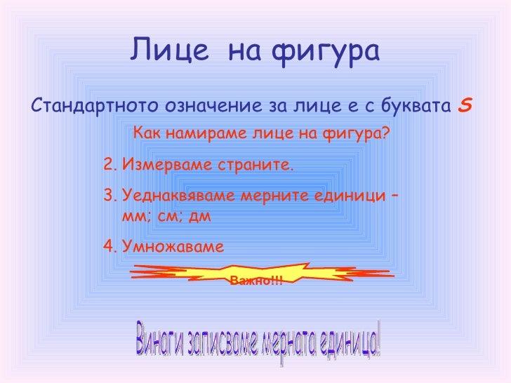 Лице  на фигура <ul><li>Стандартното означение за лице е с буквата  S </li></ul><ul><li>Как намираме лице на фигура? </li>...