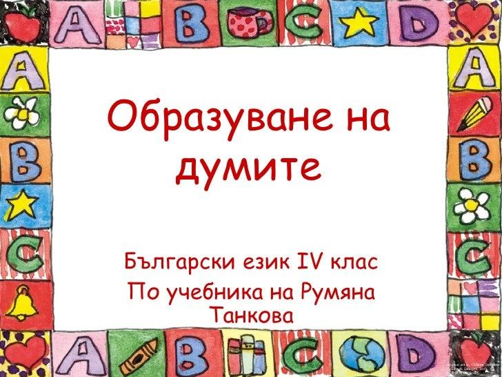 Образуване на думите Български език ІV клас По учебника на Румяна Танкова
