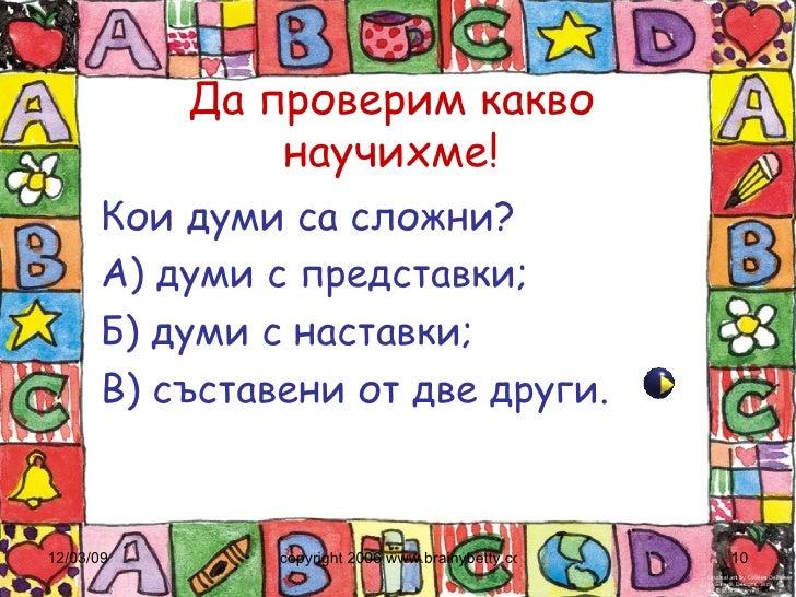 Да проверим какво научихме! <ul><li>Кои думи са сложни? </li></ul><ul><li>А) думи с представки; </li></ul><ul><li>Б) думи ...