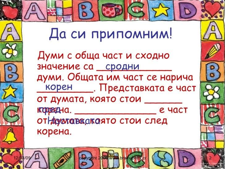 Да си припомним! <ul><li>Думи с обща част и сходно значение са ____________ думи. Общата им част се нарича _________. Пред...