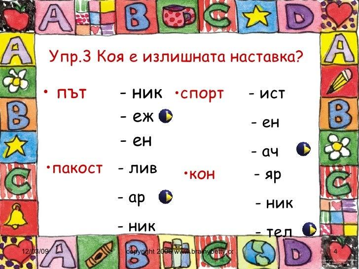 Упр.3 Коя е излишната наставка? <ul><li>път   - ник </li></ul><ul><li>  - еж </li></ul><ul><li>  - ен </li></ul><ul><li>сп...