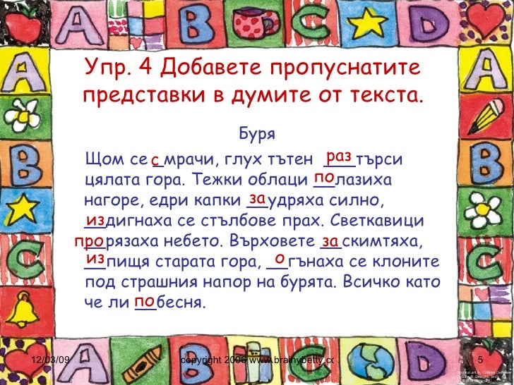 Упр. 4 Добавете пропуснатите представки в думите от текста. <ul><li>Буря </li></ul><ul><li>Щом се _мрачи, глух тътен  ___т...