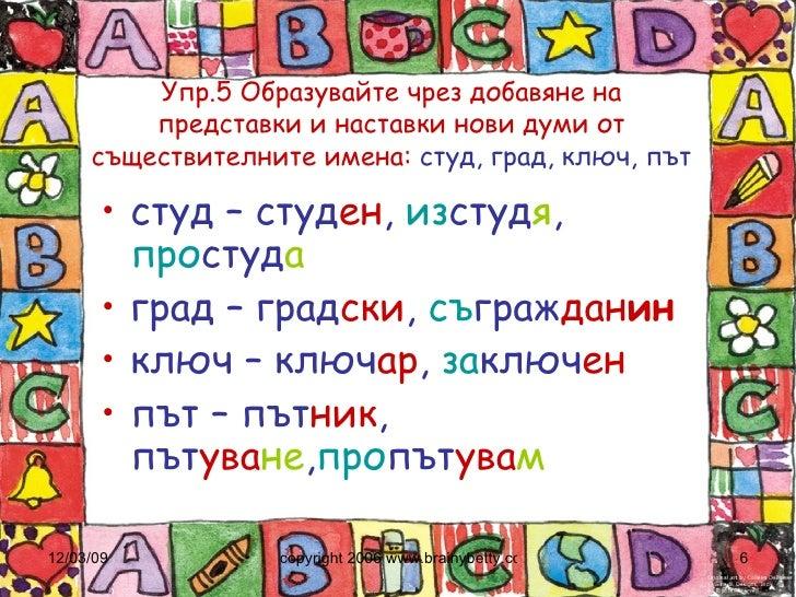 Упр.5 Образувайте чрез добавяне на представки и наставки нови думи от съществителните имена:  студ, град, ключ, път <ul><l...