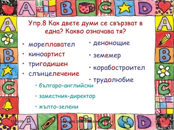 Упр.8 Как двете думи се свързват в една? Какво означава тя? <ul><li>море плава тел </li></ul><ul><li>кино артист </li></ul...