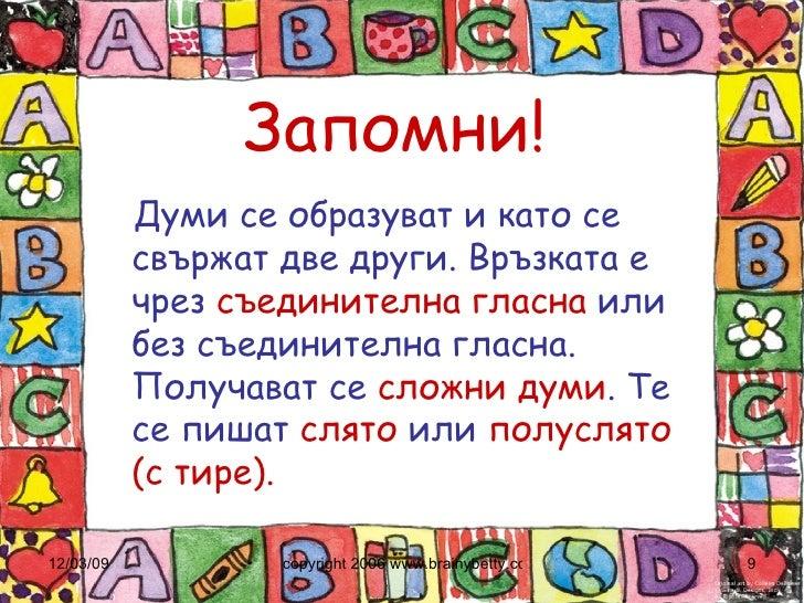 Запомни! <ul><li>Думи се образуват и като се свържат две други. Връзката е чрез  съединителна гласна  или без съединителна...