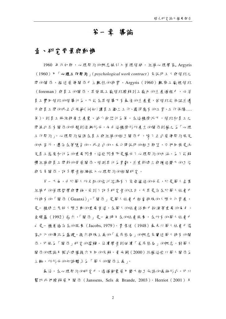 argyris 1960 psychological contract