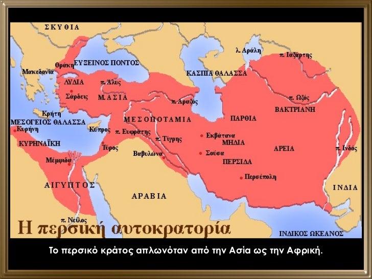 Περσικοί πόλεμοι Slide 3