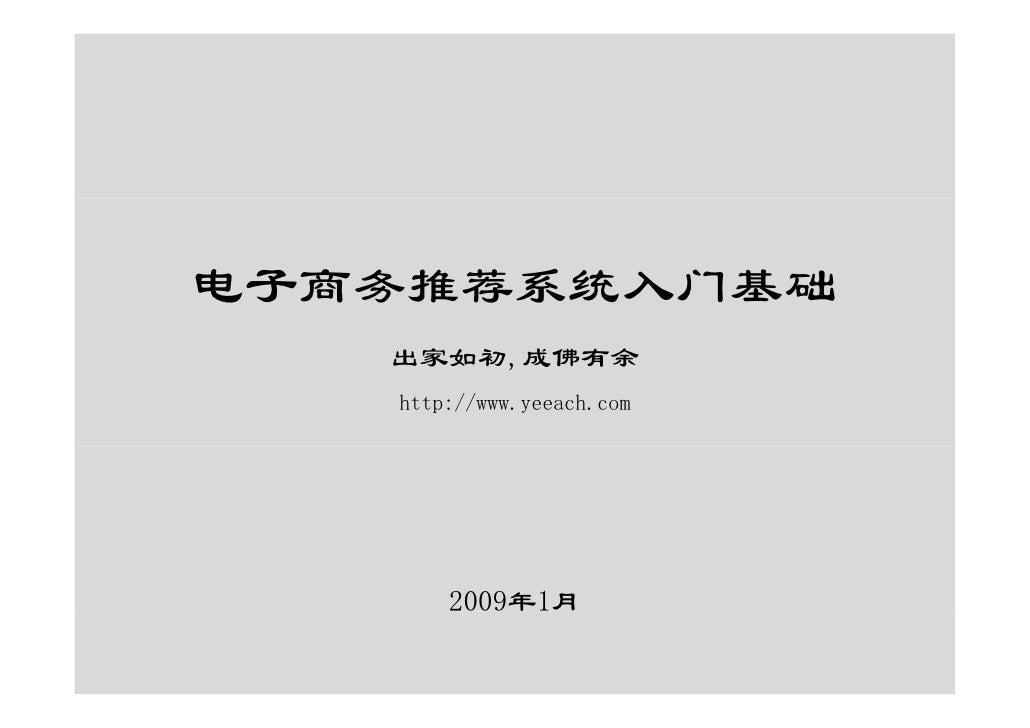 电子商务推荐系统入门基础    出家如初,成佛有余    http://www.yeeach.com            2009年1月