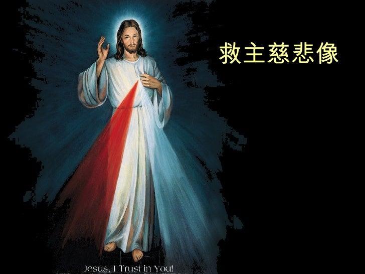 救主慈悲像