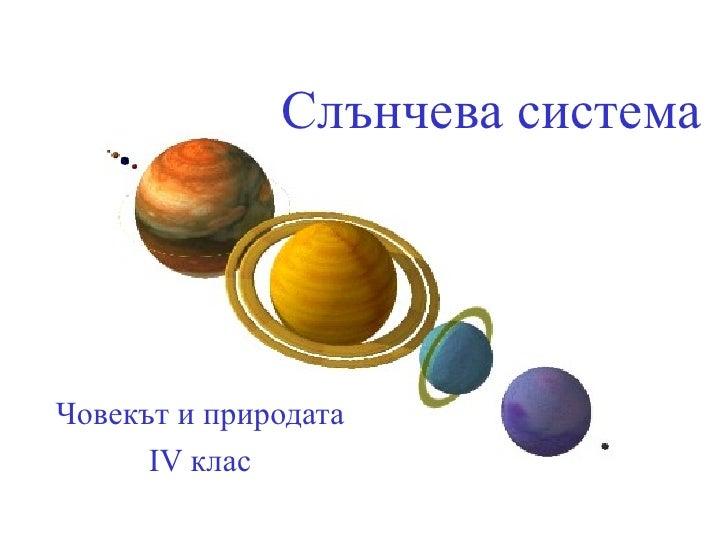 Слънчева система Човекът и природата ІV клас