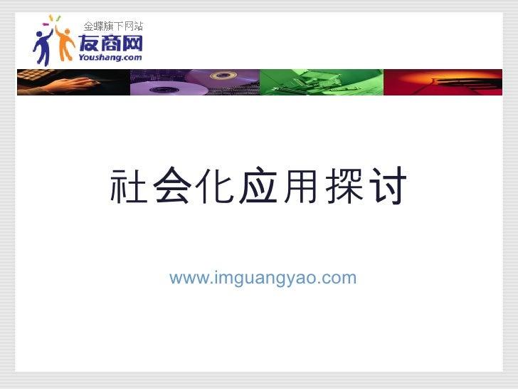 社会化应用探讨 www. imguangyao .com