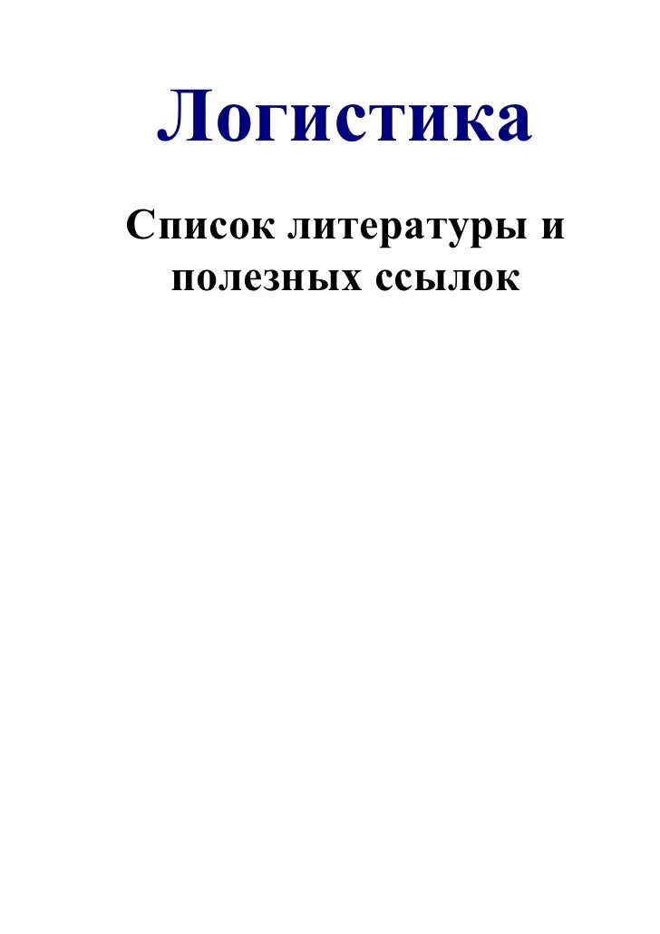 Логистика Список литературы и   полезных ссылок