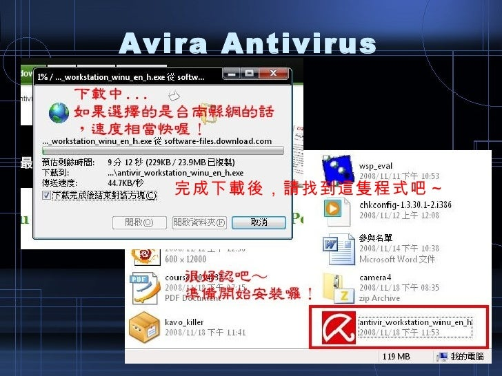 Antivir workstation winu en h update file free download