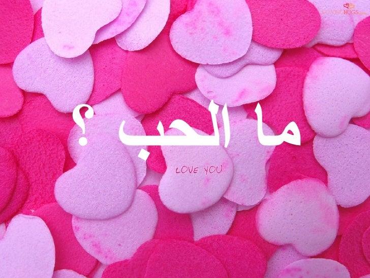 ما الحب ؟
