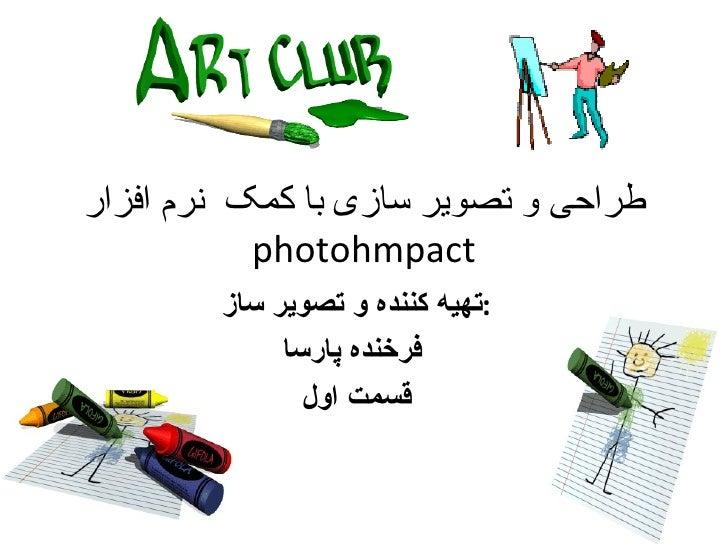 طراحی و تصویر سازی با کمک  نرم افزار photohmpact تهیه کننده و تصویر ساز  : فرخنده پارسا قسمت اول