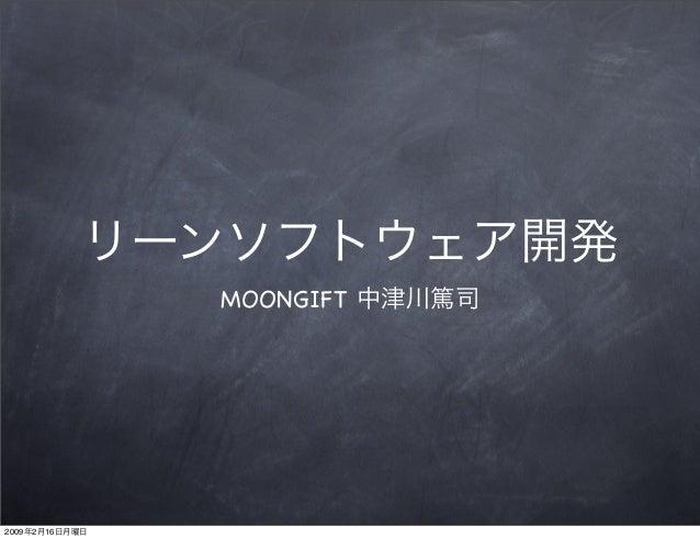 リーンソフトウェア開発 MOONGIFT 中津川篤司 2009年2月16日月曜日