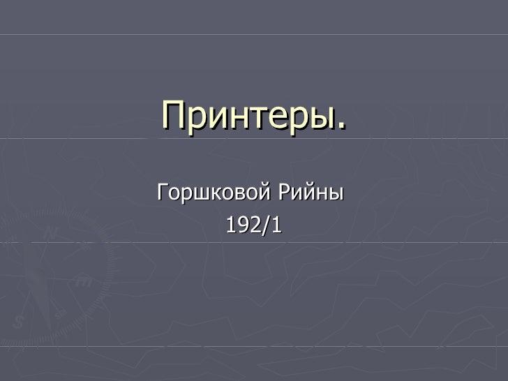 Принтеры. Горшковой Рийны  192/1