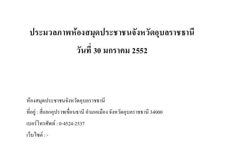ประมวลภาพหองสมุดประชาชนจังหวัดอุบลราชธานี                          วันที่ 30 มกราคม 2552    หองสมุดประชาชนจังหวัดอุบลราช...