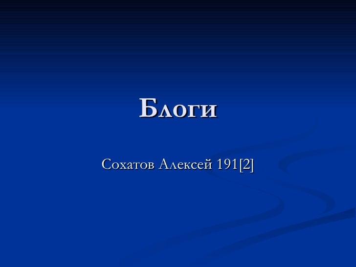 Блоги Сохатов Алексей 191 [2]