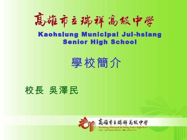 Kaohsiung Municipal Jui-hsiang Senior High School 學校簡介 校長 吳澤民