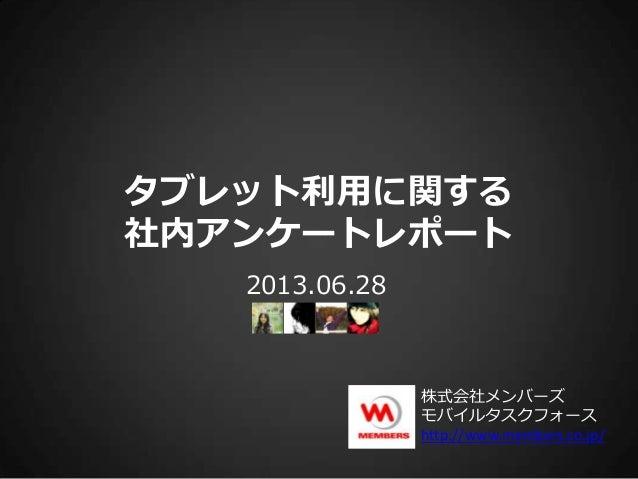 タブレット利用に関する社内アンケートレポート2013.06.28株式会社メンバーズモバイルタスクフォースhttp://www.members.co.jp/
