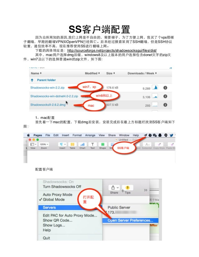 Ss客户端使用详解