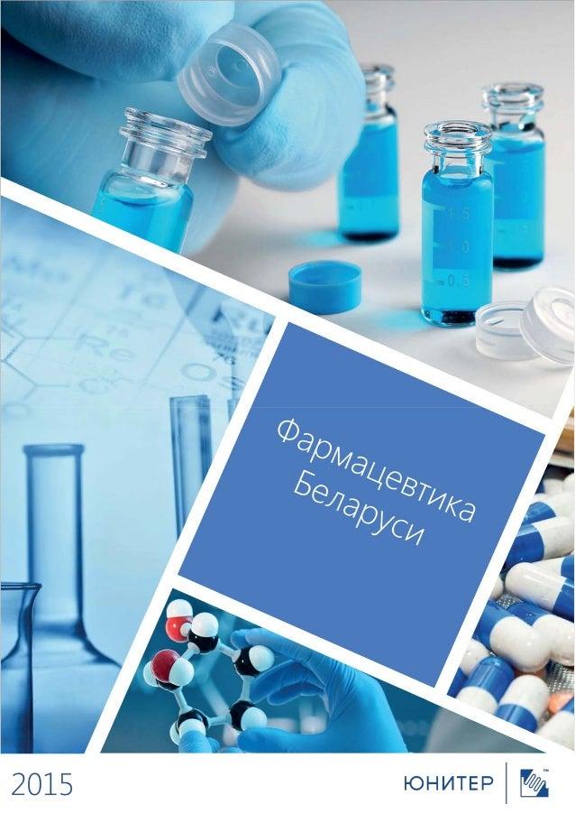 Резюме 2 Экономические показатели Объем мирового фармацевтического рынка составил 1,027 трлн. USD в 2014 г., что на 8,4% б...