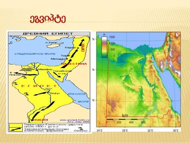 მარადიული ეგვიპტე Slide 3