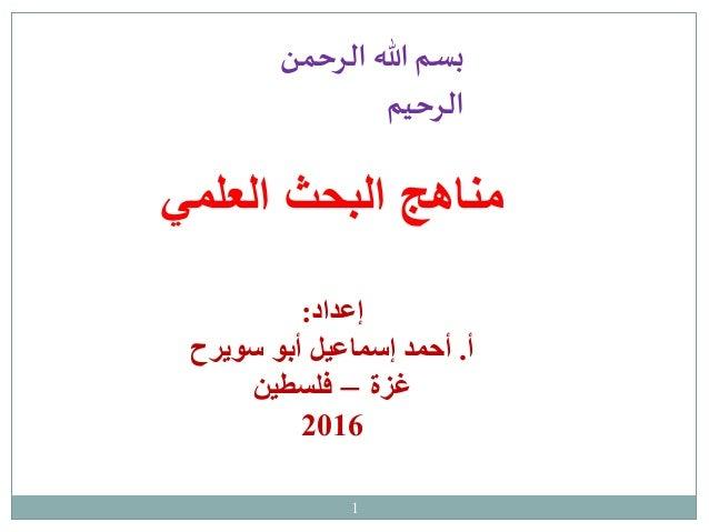 مقرر مناهج البحث العلمي جامعة القدس المفتوحة