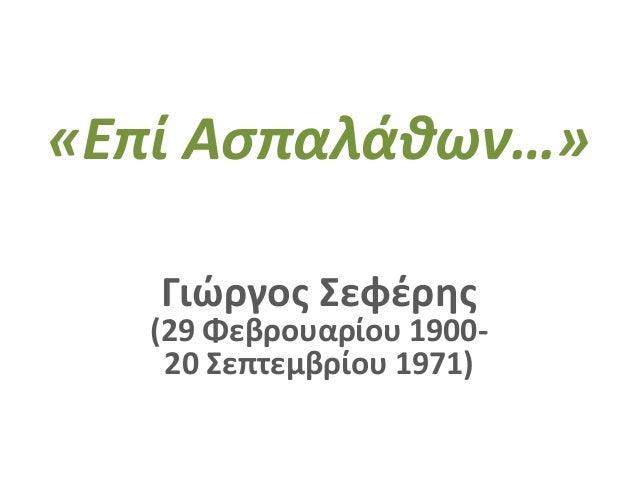 «Επί Ασπαλάθων…» Γιώργος Σεφέρης (29 Φεβρουαρίου 1900- 20 Σεπτεμβρίου 1971)