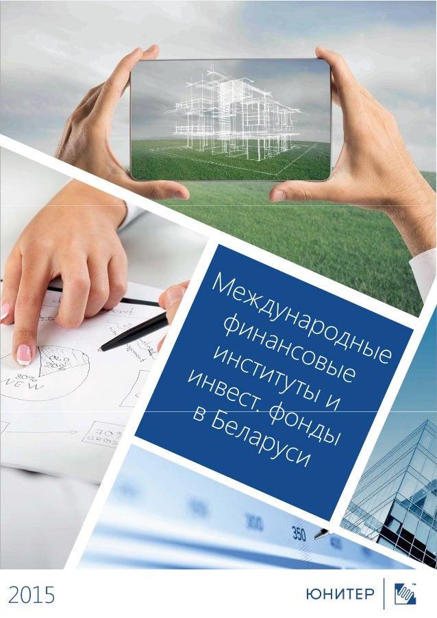 ЕФСР Евразийский фонд стабилизации и развития ЕАБР Евразийский банк развития ЕАБР (МСБ) Программа ЕАБР по поддержке малого...