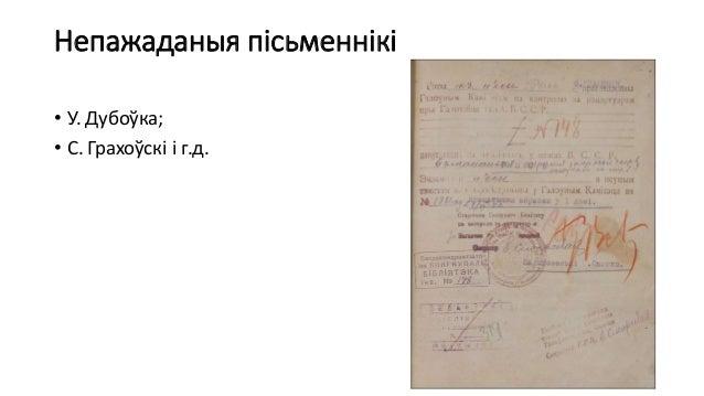Непажаданыя пісьменнікі • У. Дубоўка; • С. Грахоўскі і г.д.
