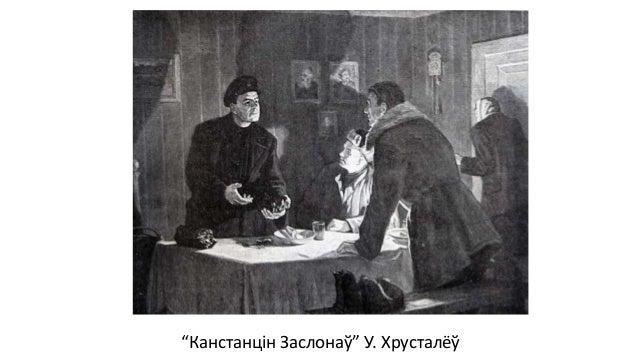 """""""Канстанцін Заслонаў"""" У. Хрусталёў"""