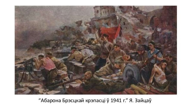 """""""Абарона Брэсцкай крэпасці ў 1941 г."""" Я. Зайцаў"""