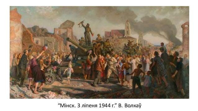 """""""Мінск. 3 ліпеня 1944 г."""" В. Волкаў"""