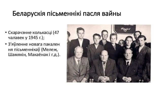 Беларускія пісьменнікі пасля вайны • Скарачэнне колькасці (47 чалавек у 1945 г.); • З'яўленне новага пакален ня пісьменнік...